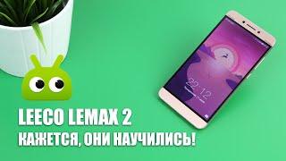 Обзор LeEco LeMax 2