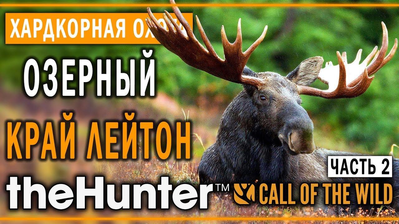 theHunter Call of the Wild #11 ???? - Озерный Край Лейтон (часть 2) - Максимальная Симуляция Охоты