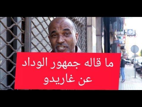 شاهد ماذا قال جمهور الوداد عن تعيين خوان كارلوس غاريدو مدربا جديدا للنادي الاحمر