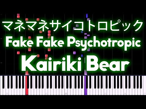 GUMI - Fake fake psychotropic『 マネマネサイコトロピック』 | MIDI piano.