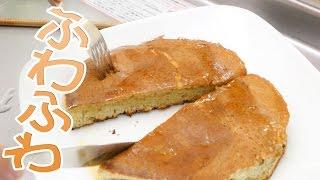 ふわふわ目指す!初めてのスフレパンケーキ!