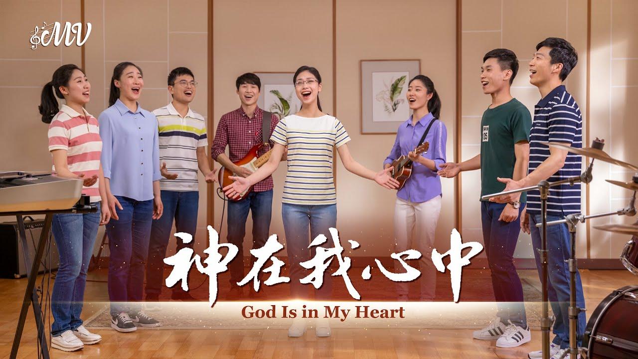 基督教會歌曲《神在我心中》【詩歌MV】