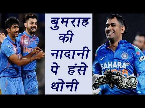 MS Dhoni can't stop laughing seeing Bumrah Run...