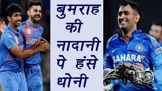 MS Dhoni can't stop laughing seeing Bumrah Run Out act, Hilarious!   वनइंडिया हिंदी