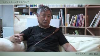 第2回「K塾+モノラボ」:香りの精神文化 (2012年8月18日) ラボマスタ...