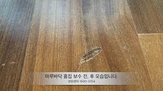 인천 원목마루코팅 학익엑슬루타…