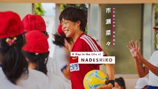 A Day in the Life of NADESHIKO ‐市瀬菜々‐