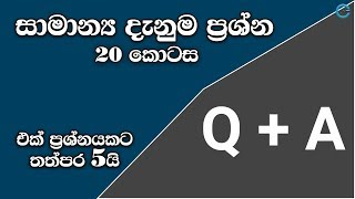 General Knowledge Questions and Answers in Sinhala - Part 20 | Shanethya TV