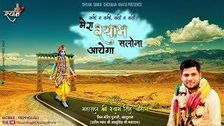 कभी ना कभी कहीं ना कहीं मेरा श्याम सलोना आएगा - Shyam Singh Chouhan Khatu | New Shyam Bhajan