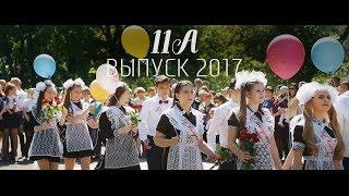 Выпускной школьный клип 11А (2017)