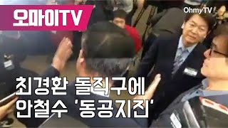 최경환 돌직구에 안철수 '동공지진'