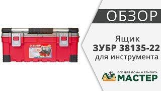 ящик для инструмента Zubr 38135-22