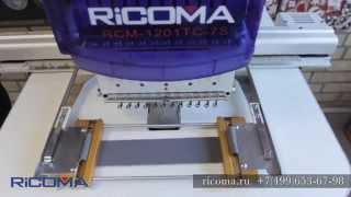 Ricoma промышленные вышивальные машины(, 2015-04-01T13:15:30.000Z)