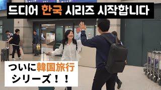 한국드라마 덕후 아유미가 한국에 떳다?!|あゆみが韓国旅行に行ってみた!!