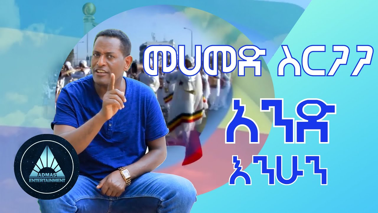 Mohammed Sirgaga - And Enehun (Official Video) | Ethiopian Music