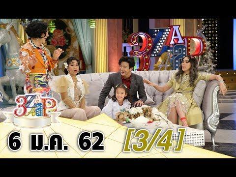 (3/4) 3 แซบ I 6 ม.ค. 62 I คู่ซี้ต่างวัย 'พุฒ' และ 'น้องปีใหม่'