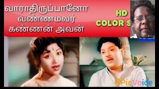 Vaaradhirupaano Song Karaoke with the combined sweet voice of melodious Queen P Susheela Amma.