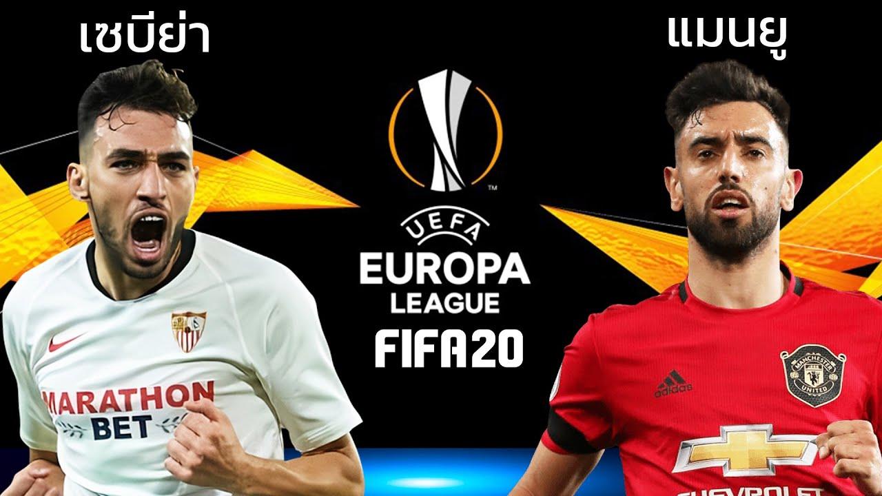 FIFA 20 | เซบีย่า VS แมนยู | ยูโรป้าลีก รอบ 4 ทีม !! ดูเถิด…โคตรมันส์ !!