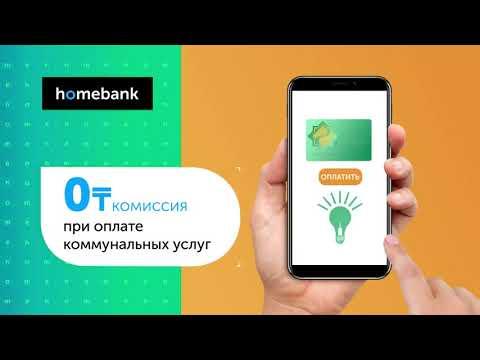 Оплата коммунальных услуг без комиссии в Homebank.kz
