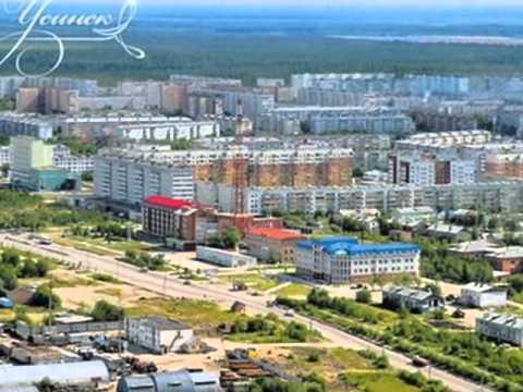Любимый город мой, Усинск