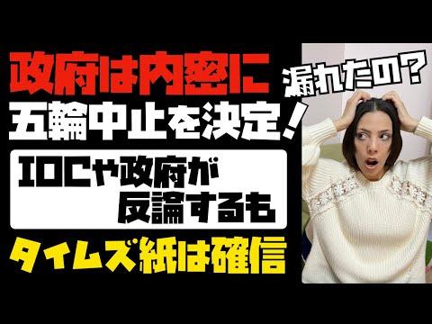 「日本政府は内密に東京五輪中止を決定」と報道。IOCや政府が反論するも、タイムズ紙は絶対の自信があると表明。