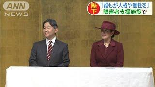 天皇陛下 「誰もが人格や個性を」 障害者支援施設で(20/01/22) thumbnail