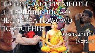 ПРОКСИ ЭКСПЕРИМЕНТЫ НЕПОЛНОЦЕННОГО ЧЕЛОВЕКА НОВОГО ПОКОЛЕНИЯ [1999, фантастика]