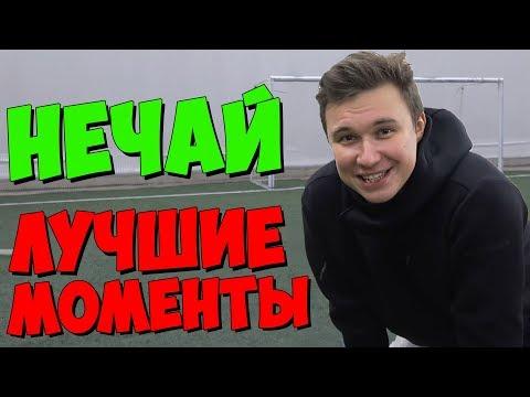 НЕЧАЙ - ЛУЧШИЕ МОМЕНТЫ #6