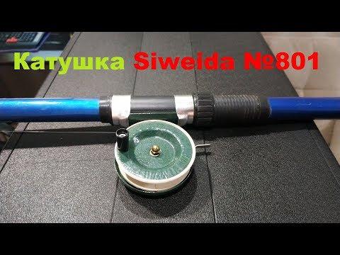 Видеообзор катушки для поплавочной удочки Siweida №801 по заказу Fmagazin