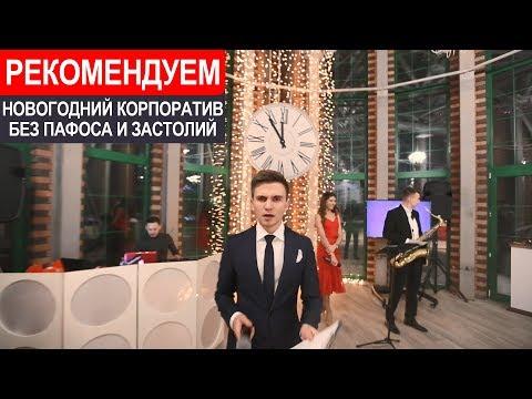 Небанальный корпоратив в загородном лофте. Ведущий в Москве - Константин Халдин
