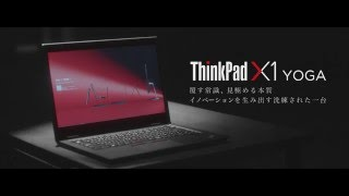 ThinkPad X1 Yoga - 覆す常識、見極める本質 (30秒Ver) thumbnail