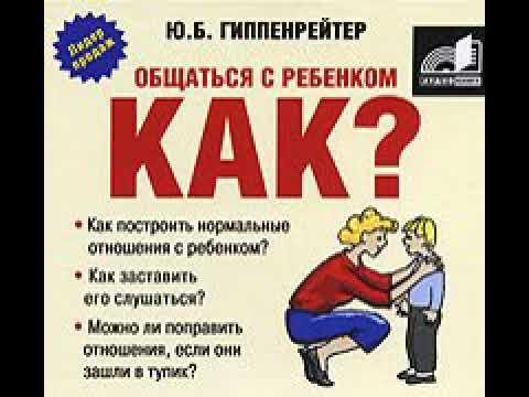 Юлия Гиппенрейтер – Общаться с ребенком. Как?. [Аудиокнига]