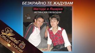 METODI - BEZKRAYNO TE ZHADUVAM, 2005 / Методи - Безкрайно Те жадувам (AUDIO)