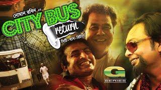 City Bus Return | Drama | Part-2 | Saju Khadem | Faruq Ahamed | Sohel Khan | Mukti | Nafisa
