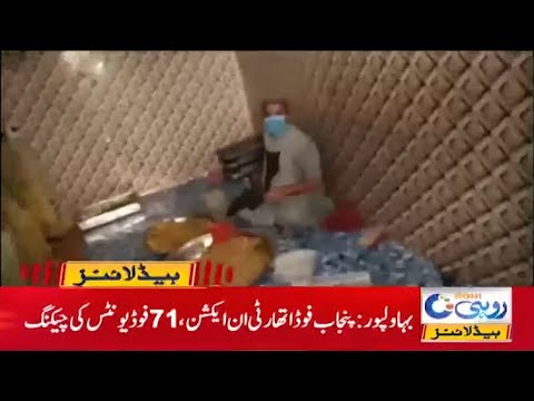 Punjab Food Authority In Action | 7am News Headlines | 29 Apr 2021 | Rohi