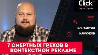 7 смертных грехов в контекстной рекламе. Константин Найчуков. Контекстная реклама от А до Я