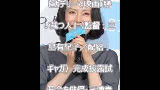 女優・中谷美紀(38)が11日、東京・新宿ピカデリーで映画『繕い裁つ人...