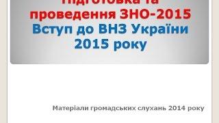 Підготовка та проведення ЗНО-2015. Вступ до ВНЗ України 2015 року(, 2014-12-28T10:33:08.000Z)