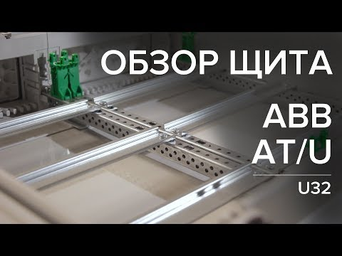 Обзор электрощита ABB AT/U, ABB U32. КРИТИКА. Электрощиты Konstartstudio