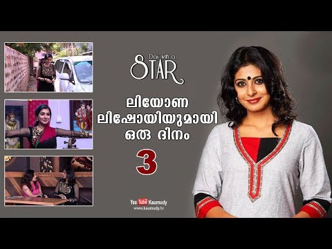 A Day with actress Leona Lishoy   Day with a Star   Part 03   Kaumudy TV from YouTube · Duration:  9 minutes 45 seconds