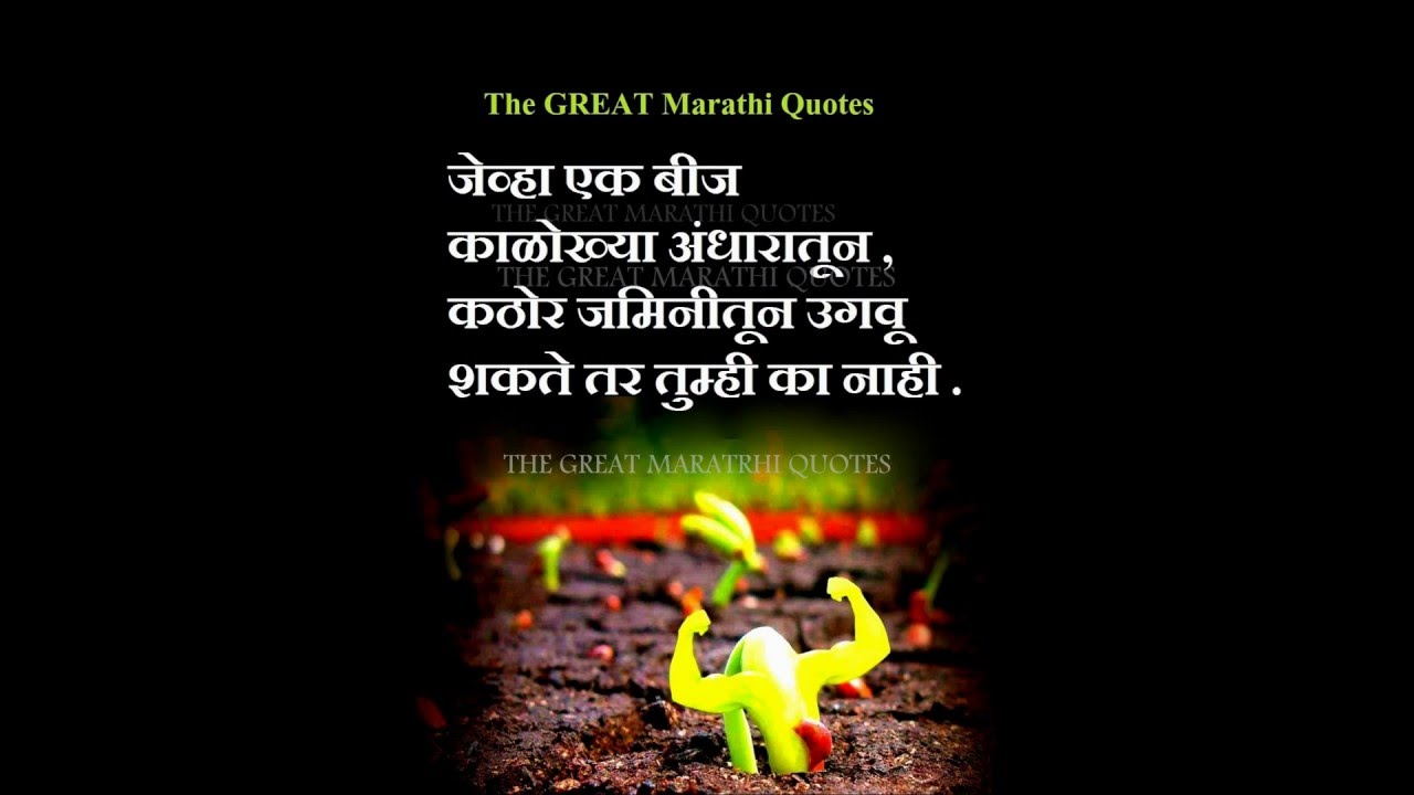 The Great Marathi Quotes Inspirational Success New Video Youtube