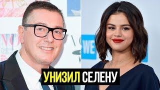 Селену Гомес оскорбил известный дизайнер Стефано Габбана
