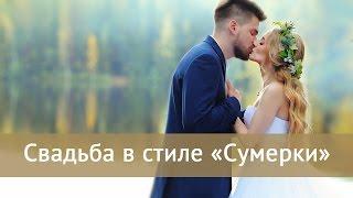 Свадьба в стиле Сумерки. Организация свадеб в Санкт-Петербурге