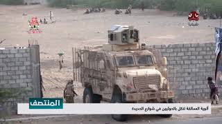 ألوية العمالقة تنكل بالحوثيين في شوارع الحديدة  | تقرير يمن شباب