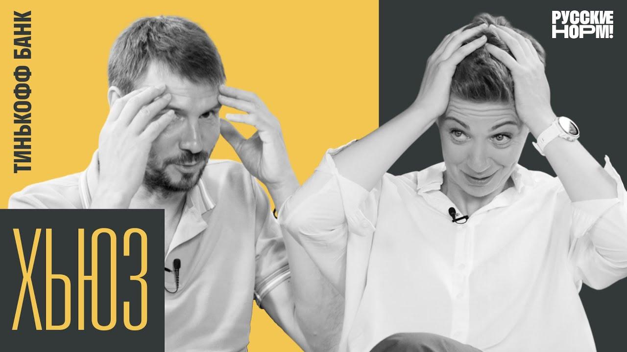 Болезнь Олега Тинькова, конкуренция с госбанками и русский мат. Оливер Хьюз, CEO «Тинькофф банка»