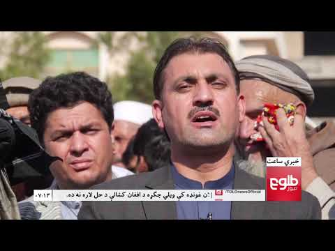 LEMAR NEWS 15 November 2018 /۱۳۹۷ د لمر خبرونه د لړم ۲۴ نیته thumbnail