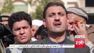 LEMAR NEWS 15 November 2018 /۱۳۹۷ د لمر خبرونه د لړم ۲۴ نیته