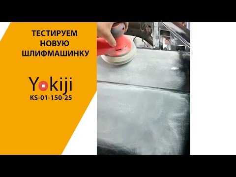 Шлифмашинка YOKIJI KS-01-150-25 в работе
