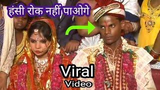शादी जयमाला वीडियो | Best Jaymala Video Shaadi Jaimala Video Shaadi Viral Video