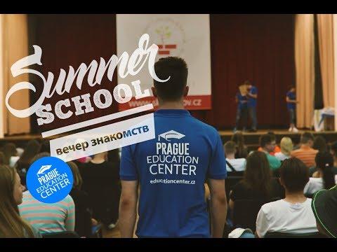 видео: Летняя школа Prague Education Center 2017 | Вечер знакомств